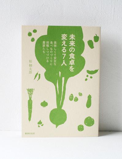 2012_MirainoShokutaku_IMG_2717.jpg
