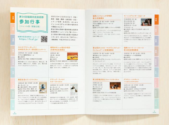 2017_FukuokaShiminGeijutusai_Pamph_IMG_0