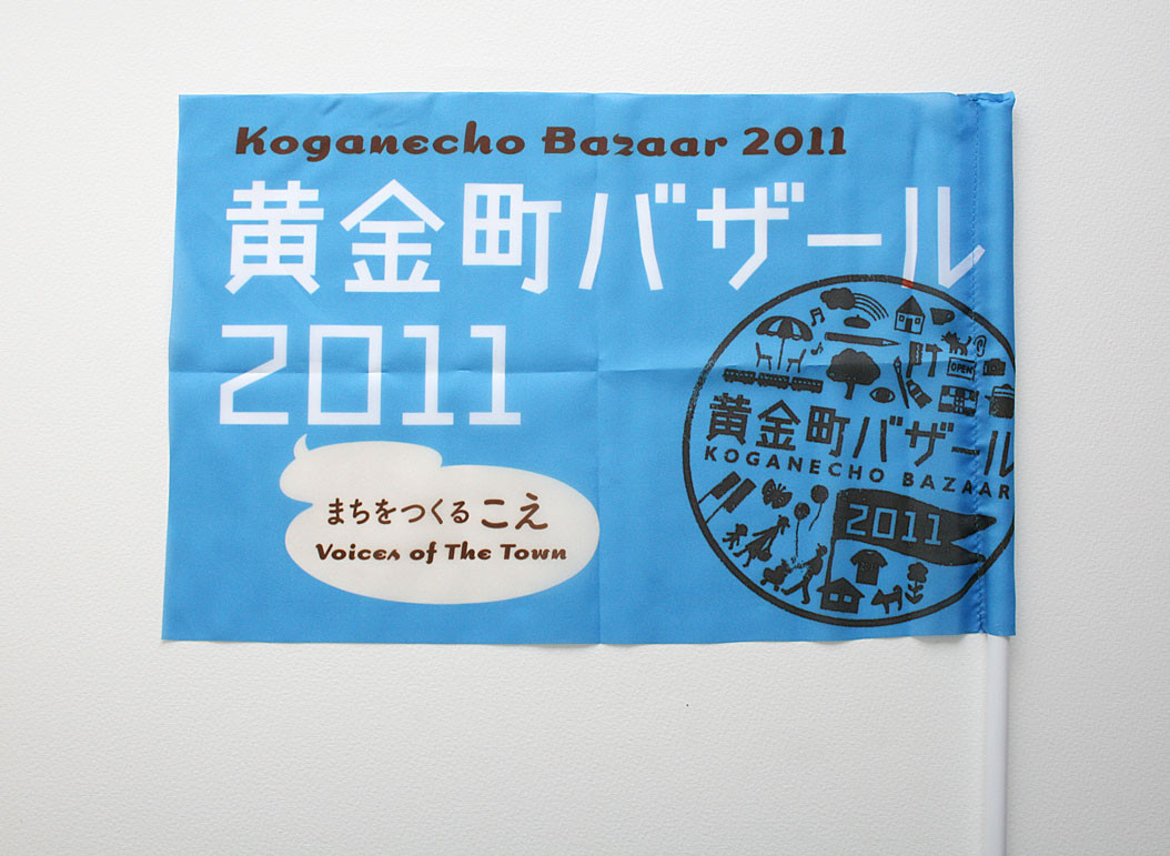 exhibition_koganecho2011_flagIMG_1004.jp