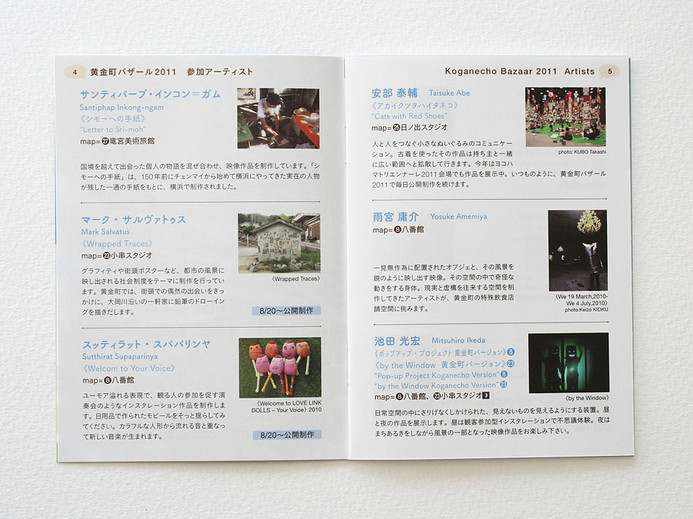 exhibition_koganecho2011_passIMG_0657.jp