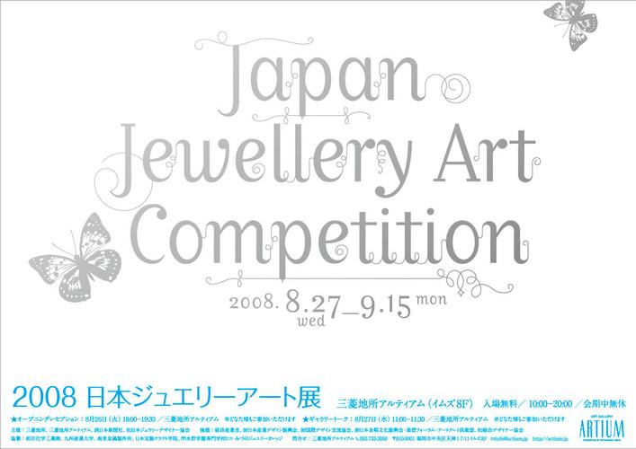 2008_JewelleryArt_poster.jpg