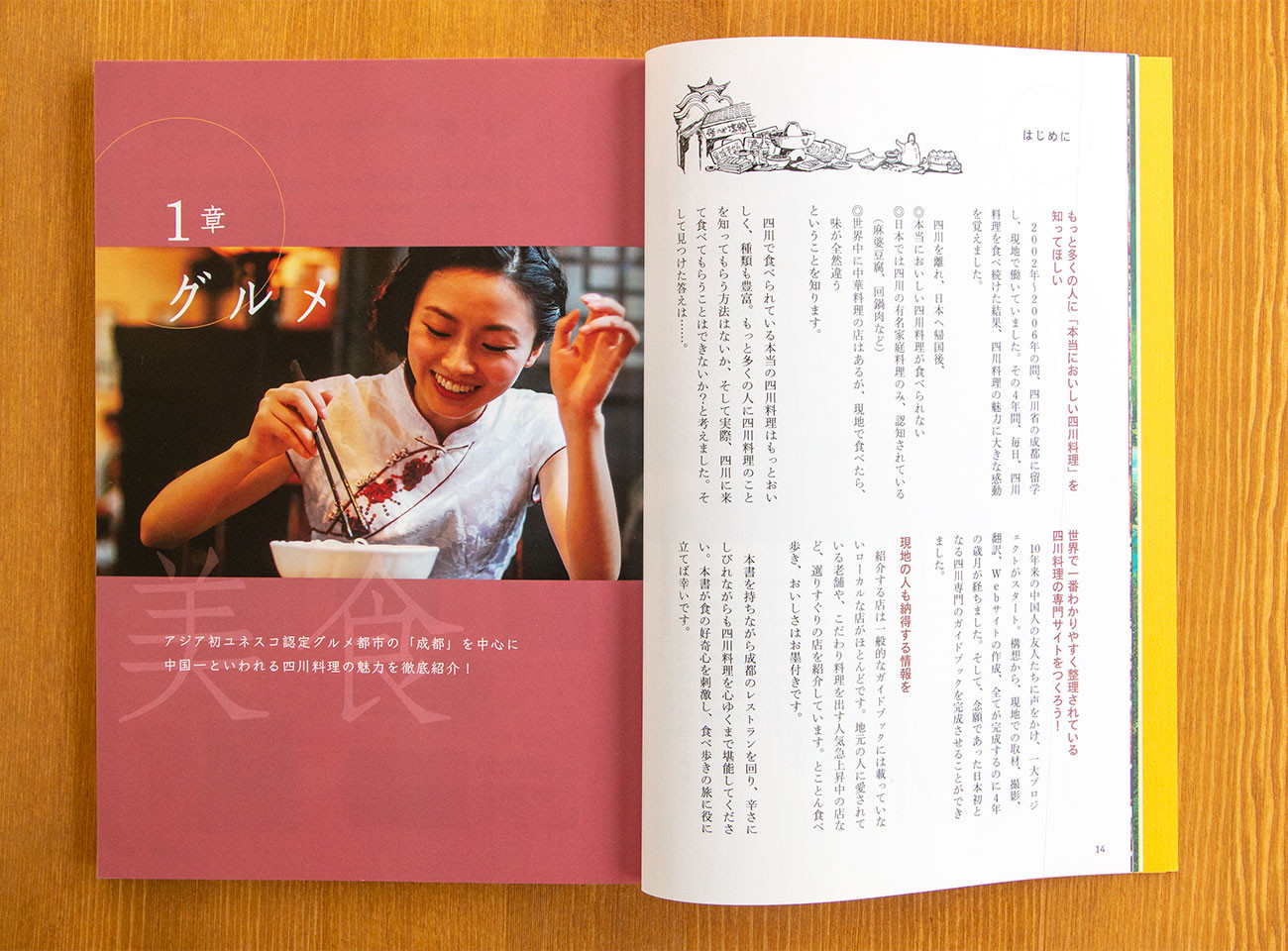 2014_shisen_IMG_1783.jpg