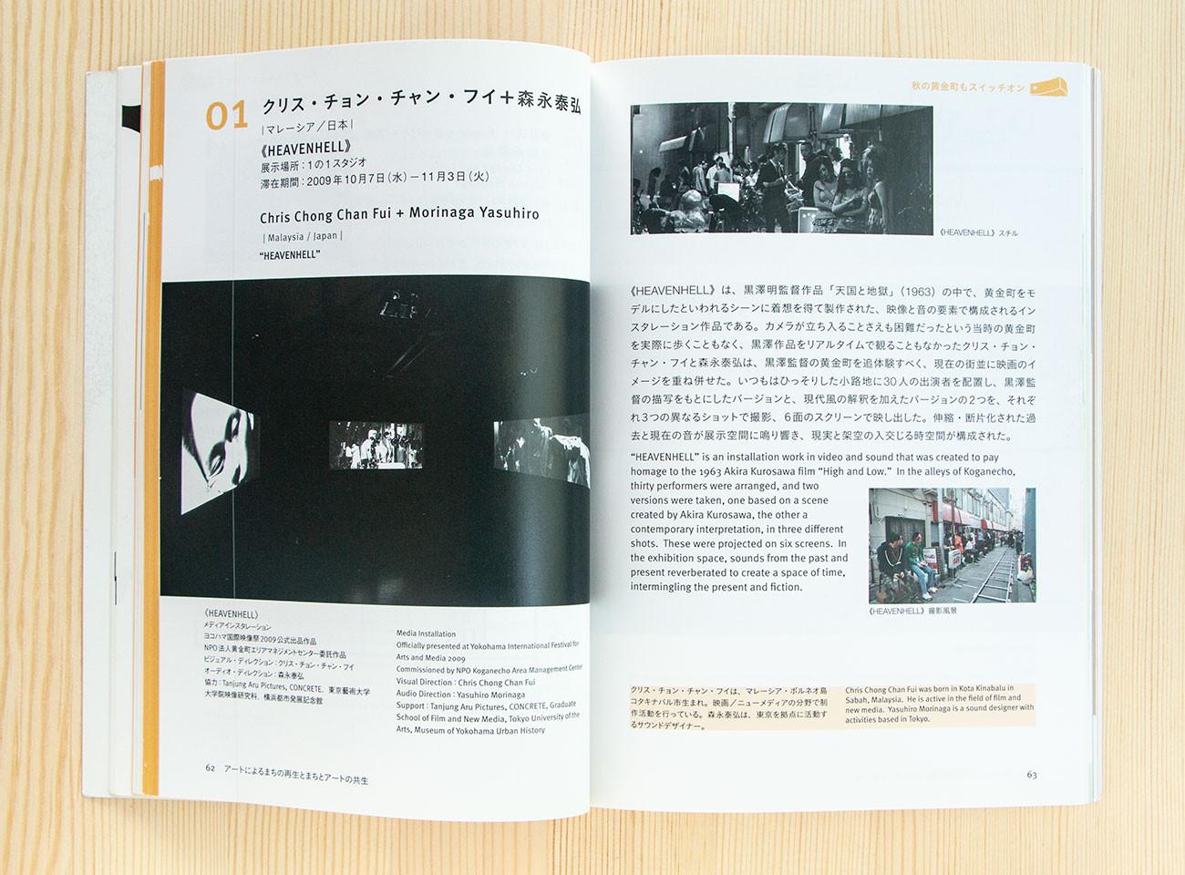 2011_Koganecho2009_IMG_1812.jpg