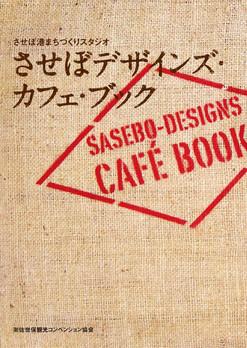 させぼデザインズ・カフェ・ブック