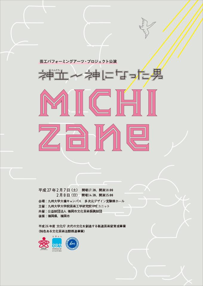神立〜神になった男 MICHIZANE プログラム