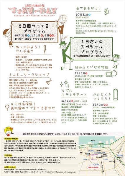 2015年フライヤー裏/A4/オフセット illustration: 坂田優子