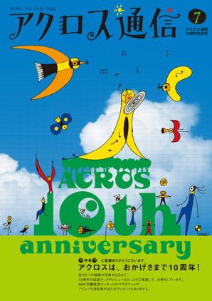 アクロス通信 2004 10周年記念号