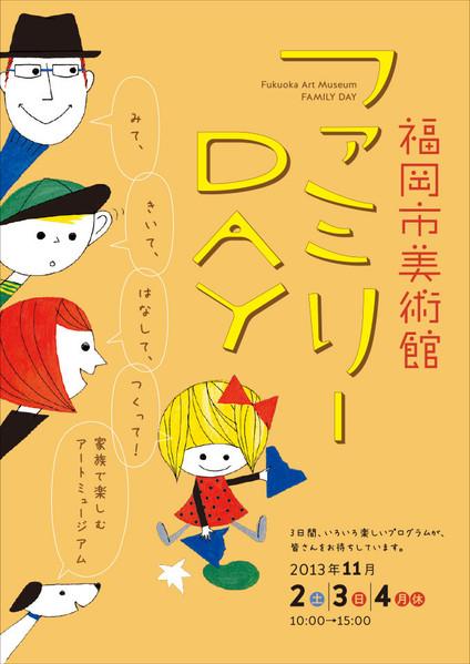 2013年フライヤー/A4/オフセット illustration: 坂田優子