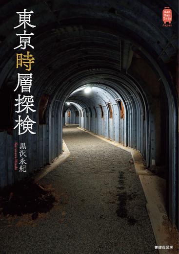 2020東京時層_cover.jpg