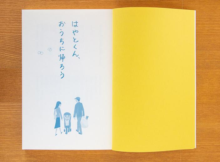 2010_HayatoKun_IMG_1886.jpg