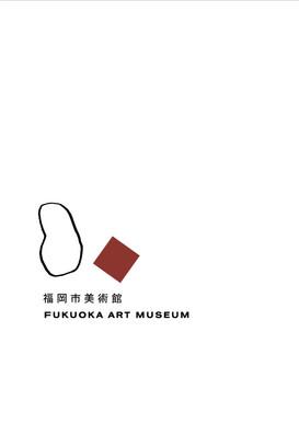 福岡市美術館 パンフレット