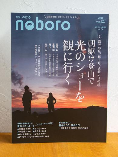 2018_noboro21_IMG_2026.jpg