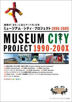 ミュージアム・シティ・プロジェクト1990–200X