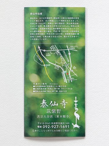Taisenji_leaf_IMG_2188.jpg