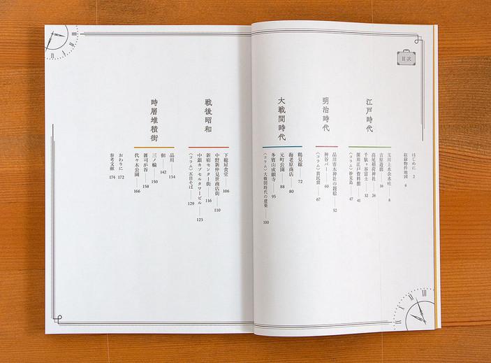 2020東京時層_IMG_4226.jpg