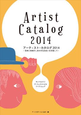 アーティスト・カタログ 2014