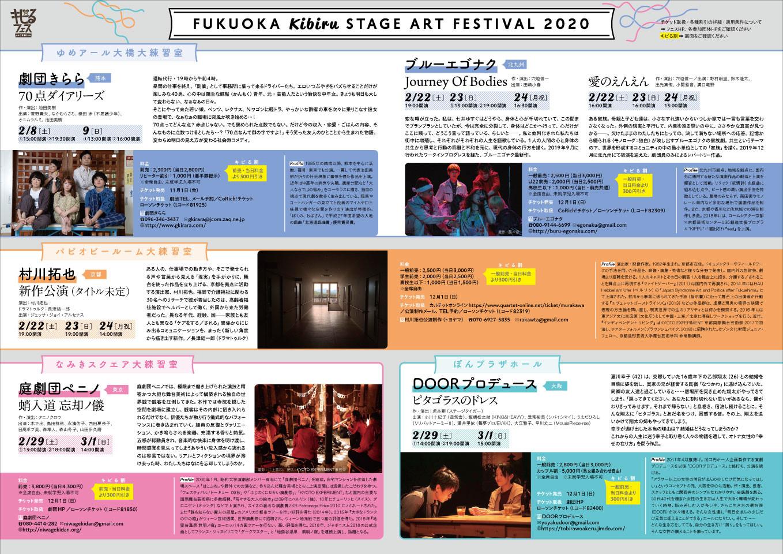 福岡きびる舞台芸術祭 キビるフェス2020 フライヤー中面