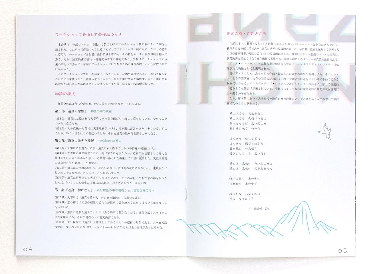 2015_michizane_program_IMG_1768.JPG
