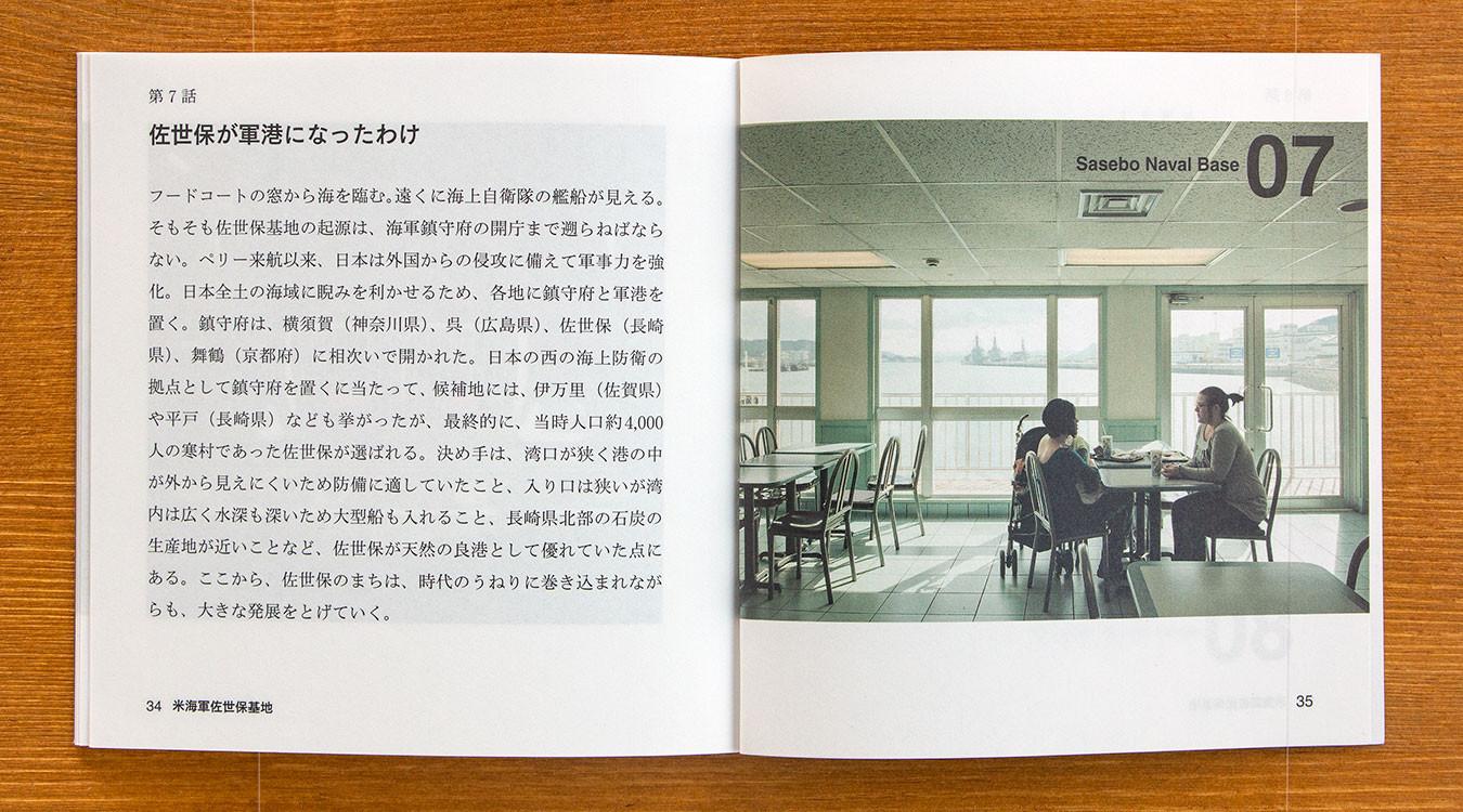 2010_SaseboHakou_IMG_1925.jpg