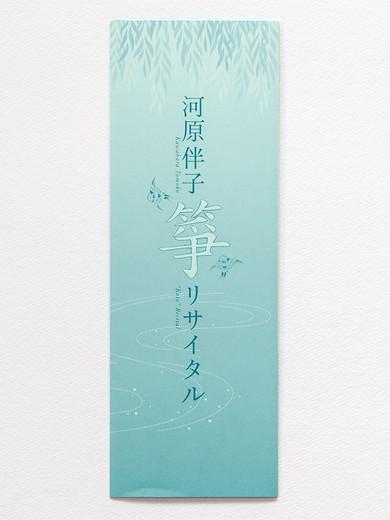 KawaharaTomoko_leaf_IMG_2189.jpg