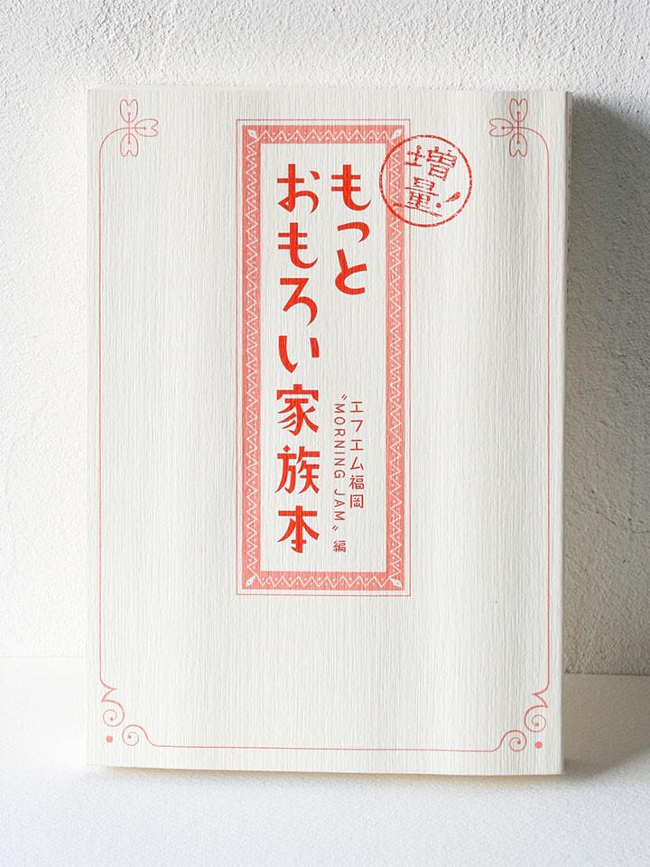2003_Omokazo2_IMG_9791.jpg