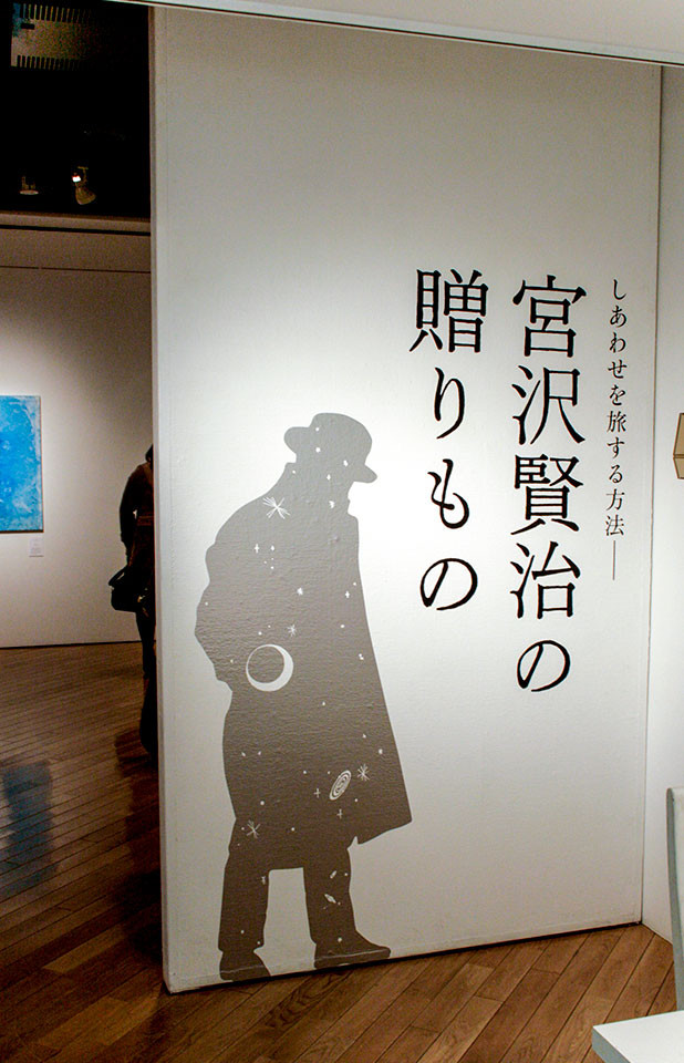 2009_MiyazawaKenji_MG_1232.jpg