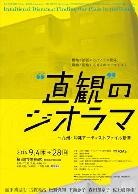 """""""直観""""のジオラマ〜九州・沖縄アーティストファイル断章"""