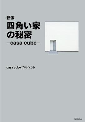 新版 四角い家の秘密-casa cube-