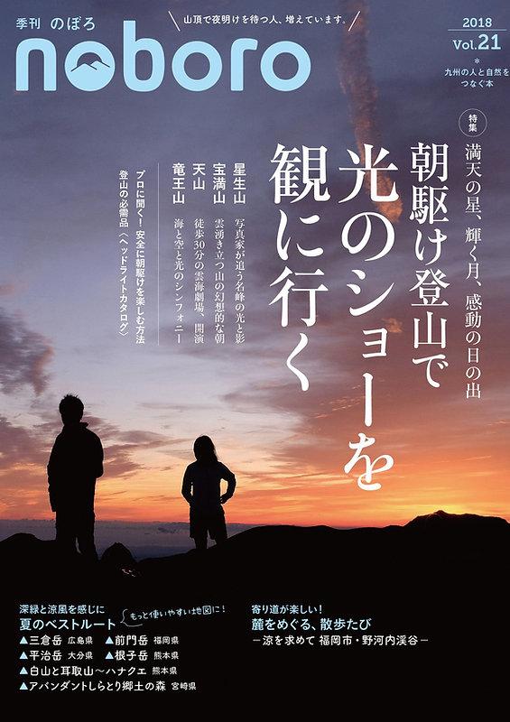 季刊 のぼろ Vol.21