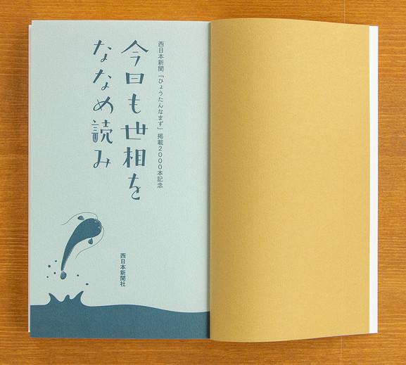 2016_HyoutanNamazu_IMG_1906.jpg