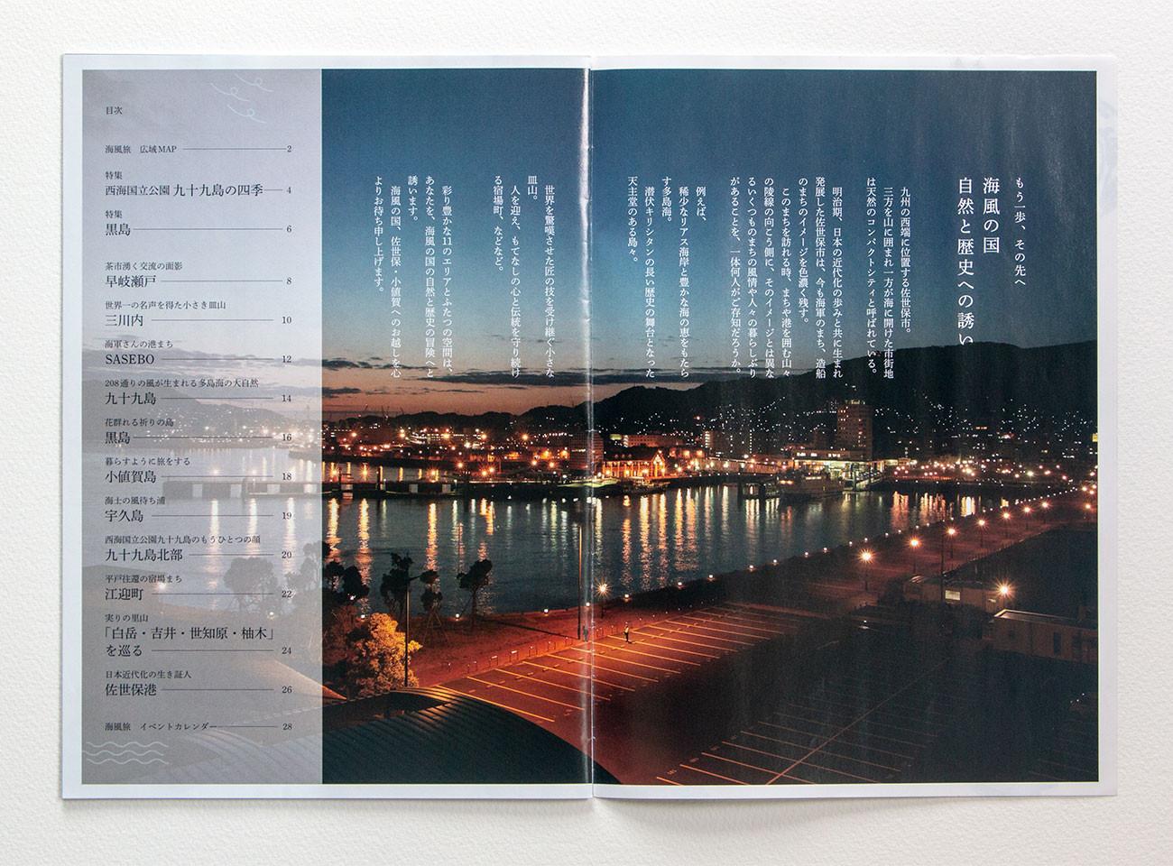 2015_saseboUmiKazeTabi_IMG_2104.jpg