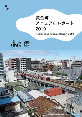 黄金町アニュアルレポート2010