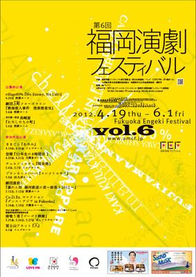 第6回 福岡演劇フェスティバル