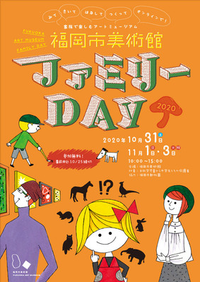 福岡市美術館 ファミリーDAY2020