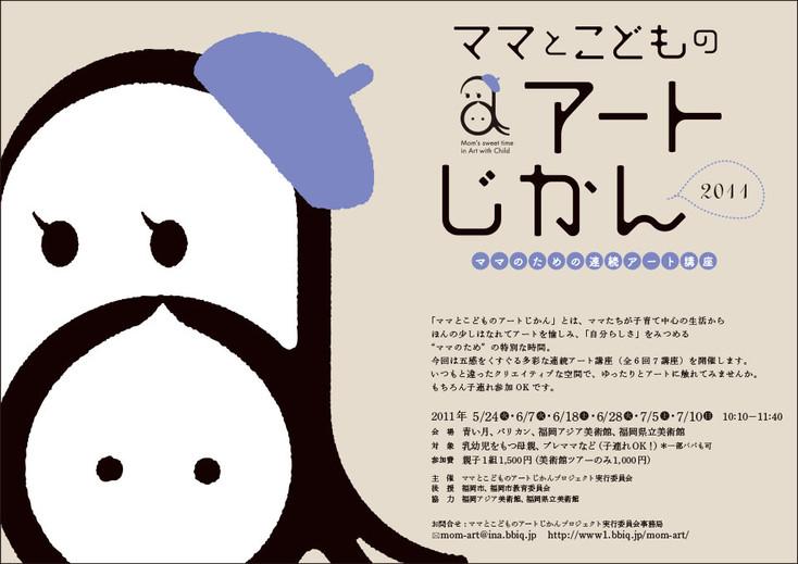 2011年フライヤー/A4/オフセット/2011