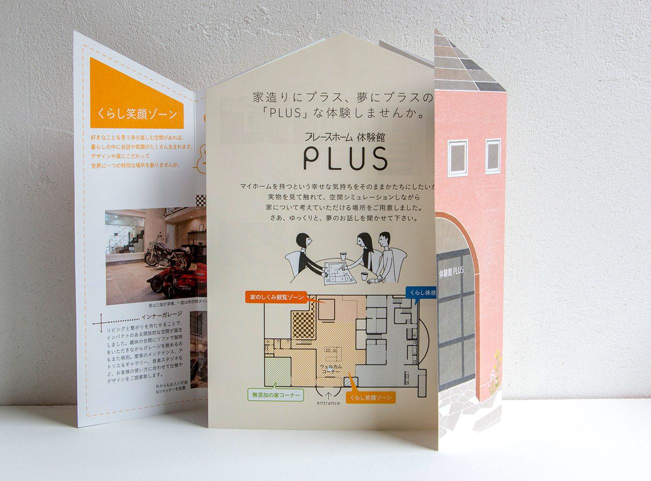 2016_PlaceHomePlus_leaf_IMG_2110.jpg