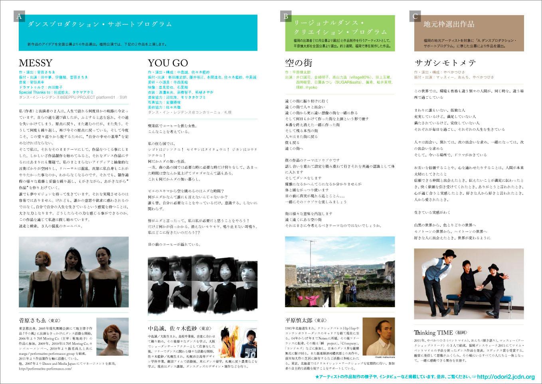 2012_odori2nd2_flyerB.jpg
