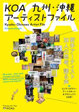 KOA 九州・沖縄アーティストファイル