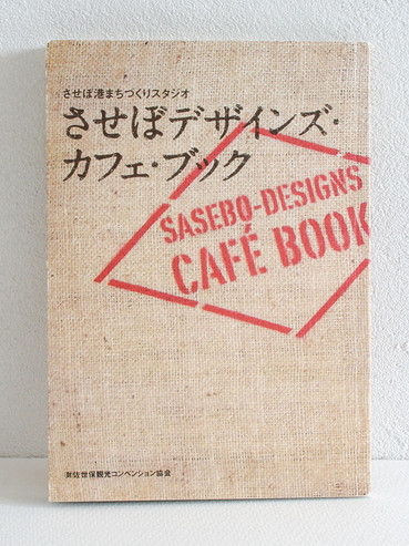 2007_SaseboCafe_IMG_0942.JPG