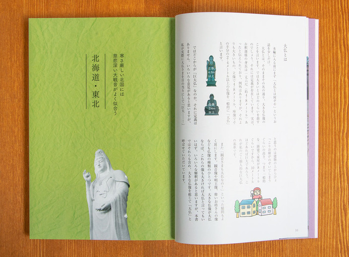 2018_daibutsu_IMG_1669.jpg