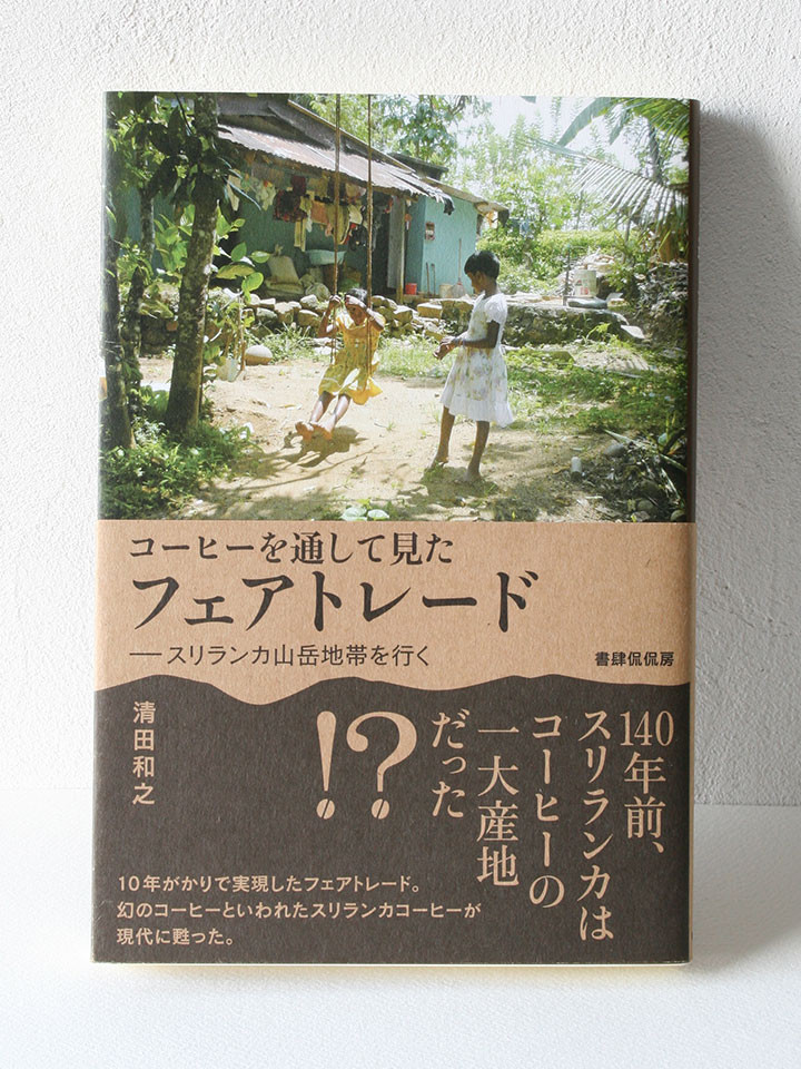 2010_Fairtrade_IMG_9762.jpg