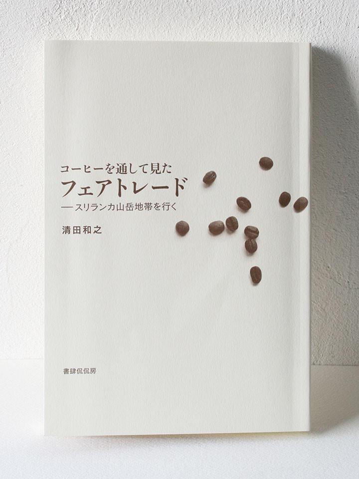 2010_Fairtrade_IMG_9766.jpg