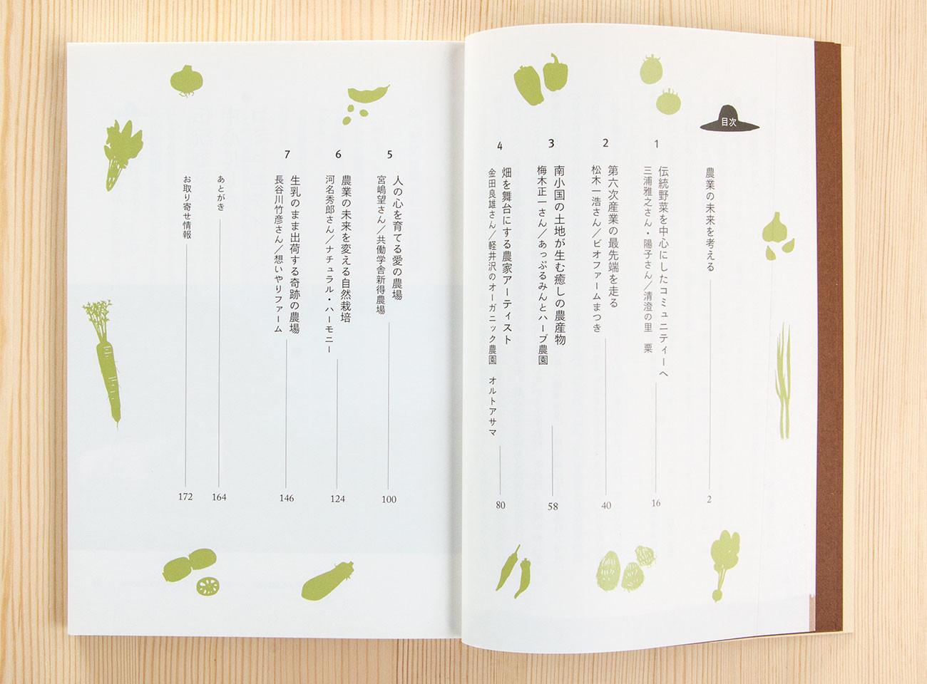 2012_MirainoShokutaku_IMG_1726.jpg