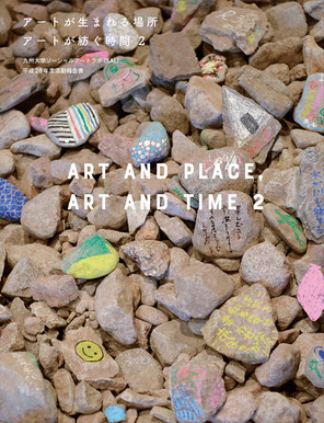 アートが生まれる場所、アートが紡ぐ時間 2  九州大学ソーシャルアートラボ(SAL) 平成28年度活動報告書