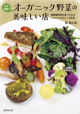 日本縦断! オーガニック野菜の美味しい店