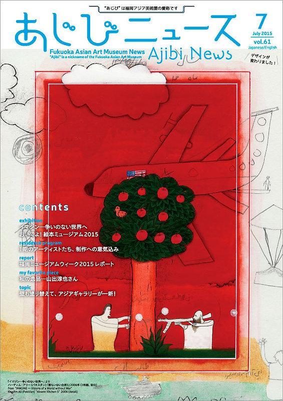 あじびニュース vol.61 表紙