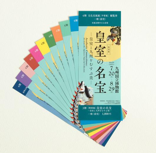 皇室の名宝 ―皇室と九州をむすぶ美― チケット