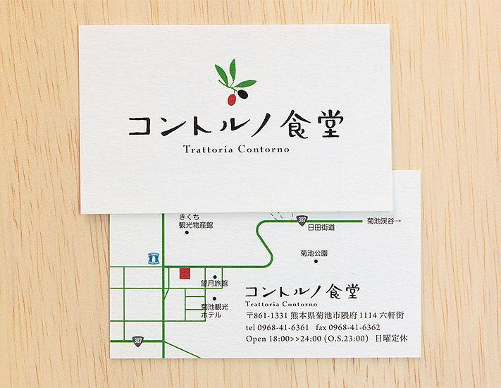 コントルノ食堂_IMG_1546.jpg
