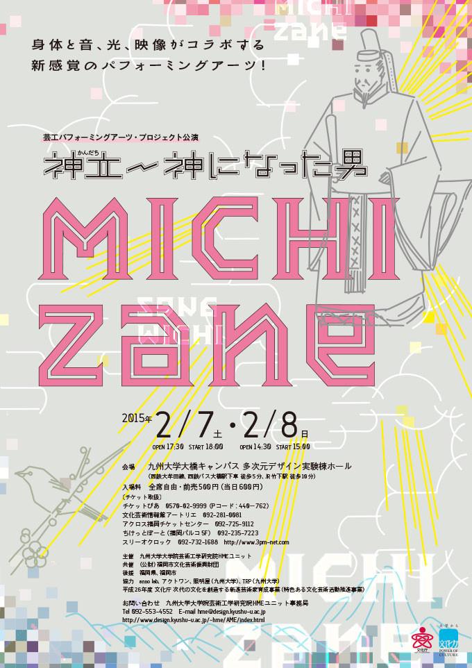 神立〜神になった男 MICHIZANE フライヤー