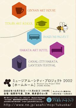 ミュージアム・シティ・プロジェクト2002[ホームルーム] リーフレット